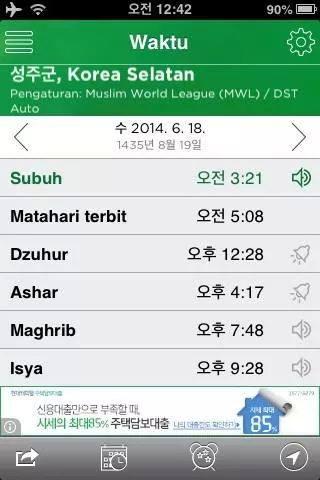 tampilan muslim pro, aplikasi penentu kiblat dan penanda Adzan maghrib